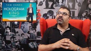 A Hologram for the King | مراجعة سريعة بالعربي | فيلم جامد
