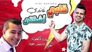 مهرجان قلبي أشتكى  | حسين غاندي  - توزيع احمد جوية  |