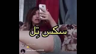 سکس تل دختر ایرانی ویژه ی نوروز
