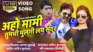 Aho mami tumchi mulgi lay sundar | superhit marathi song