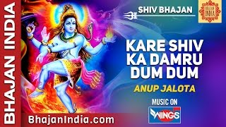 Shiv Bhajan - Kare Shiv Ka Damaru Dum Dum Bol Jor Se Bhakto By - Anup Jalota