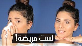 مكياج ناعم للتخلص من مظاهر التعب \ Makeup tips for a fresher look