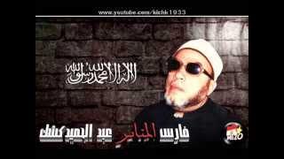 الشيخ كشك - يوم عاشوراء واستشهاد الحسين في كربلاء