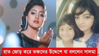 ভক্তদের কাছে হাত জোড় করে যে অনুরোধ করলো সালমা | Singer Salma | Bangla News Today