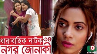 Bangla funny Natok | Nagar Jonaki | EP - 34 | Raisul Islam Asad, Intekhab Dinar, Jenny