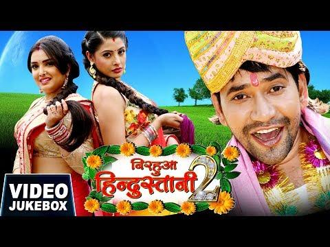 Xxx Mp4 Nirahua Hindustani 2 Dinesh Lal Nirahua Aamrapali Dubey Video Jukebox Bhojpuri Hit Songs 3gp Sex