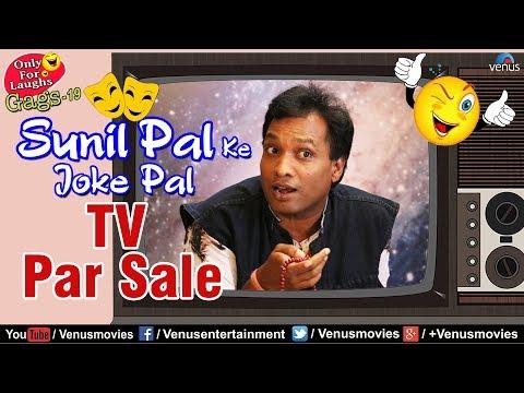 TV Par Sale | टीव्ही पर सेल | Sunil Pal Comedy | Sunil Pal Ke Joke Pal | Comedy Gags - 19 |