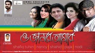 O Janre Amar By Shafiq Tuhin & Nancy - Bangla New Song HD Video