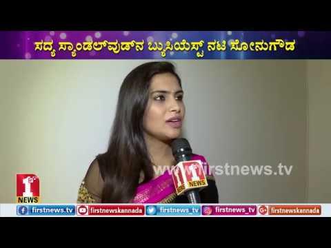 Xxx Mp4 ಸದ್ಯ ಸ್ಯಾಂಡಲ್ವುಡ್ನ ಬ್ಯುಸಿಯೆಸ್ಟ್ ನಟಿ ಸೋನು ಗೌಡ Sonu Gowda Busiest Actress Sandalwood FIRSTNEWS 3gp Sex