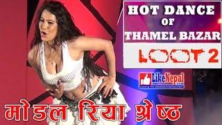 Thamel Bazar - Loot 2 Movie Song Ft Reeya Shrestha (रीयाको अर्को हट डान्स )