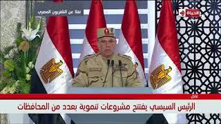 الحياة اليوم  -الرئيس السيسى :  نحرص على تعظيم الناتج المحلى فى مصر