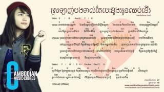 Chet Kanhchna   Srolanh Bong Torl Tae Besdong Oun Chop Der