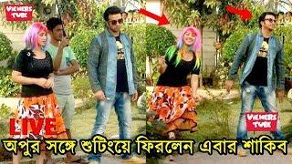 দেখুন অবশেষে স্ত্রী অপু বিশ্বাসের সঙ্গে শুটিংয়ে ফিরলেন এবার শাকিব খান - Shakib Khan - Apu Shooting