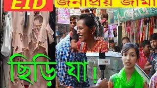 পাখি কিরণমালা ড্রেস কে ছাড়িয়ে গেল ছিড়িযা | Bangla Funny Video  | banoyat Fun o Yat EP 10