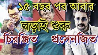 আবার প্রসেনজিৎ ও চিরঞ্জিতের লড়াই শুরু কেন   Prosenjit & Chiranjit in Anjan Dutta's New Bengali Film