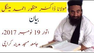 Maulana Dr Manzoor Ahmed Mengal Latest Bayan | 19 Nov 2017 | Karachi | مولانا منظور احمد مینگل