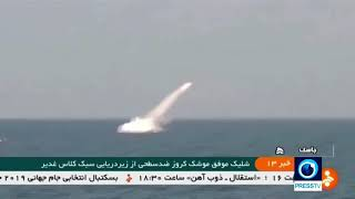 Iran Navy successfully fires cruise missile from submarine