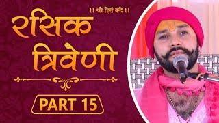Shree Bhaktmaal (Rasik Triveni) Katha Part 15 By Shree Hita Ambrish ji in Saharanpur.