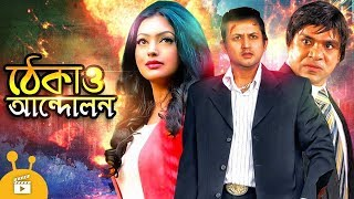 Thekaw Andolon - ঠেকাও আন্দোলন   Bangla Movie   Amin Khan, Nipun, Amit Hasan