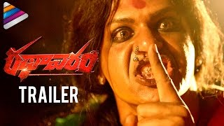 Rathavaram Telugu Movie Trailer | Latest 2017 Telugu Movie Trailer | Sri Murali | Rachita Ram