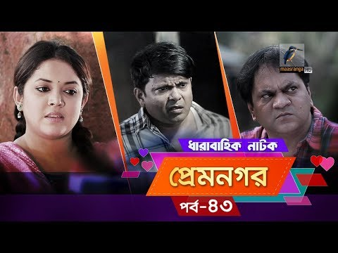 Xxx Mp4 Prem Nogor EP 43 Bangla Natok Mir Sabbir Urmila Ireen Afroz Emila Maasranga TV 2018 3gp Sex