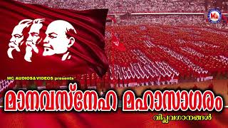 മാനവസ്നേഹ മഹാസാഗരം  | Manavasneha Mahasagaram  | Viplavaganangal Malayalam HD