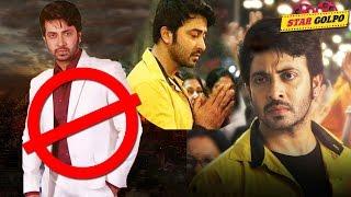 মাথা পেতে নিবেন শাকিব খান ? অনির্দিষ্টকালের নিষিদ্ধ ঘোষণা শুনে | Shakib Khan banned in Dhallywood