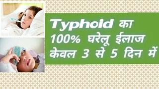 Typhoid का 100% पक्का ईलाज, केवल 3 से 5 दिन में