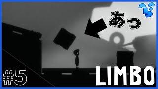 反重力と少年の石頭(?) #5 ~LIMBO 実況プレイ~