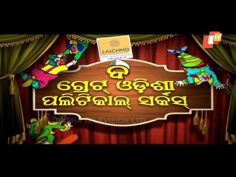 Xxx Mp4 The Great Odisha Political Circus Ep 485 09 Dec 2018 Odia Stand Up Comedy Show OTV 3gp Sex