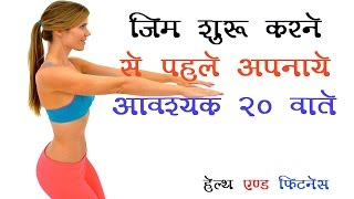 how to start gym first time in hindi