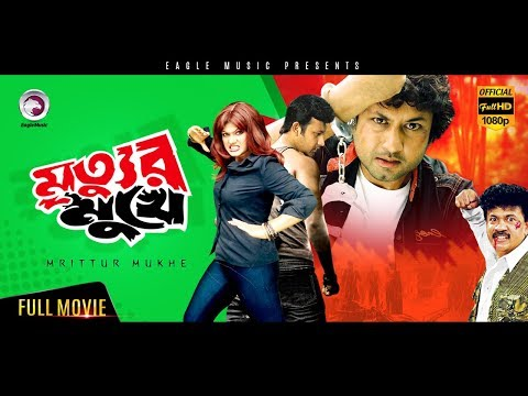 Xxx Mp4 Bangla Movie Mrittur Mukhe Ilias Kanchan Amin Khan Moyuri Dildar Eagle Movies OFFICIAL 3gp Sex