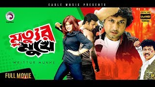Bangla Movie | Mrittur Mukhe | Ilias Kanchan, Amin Khan, Moyuri, Dildar | Eagle Movies (OFFICIAL)