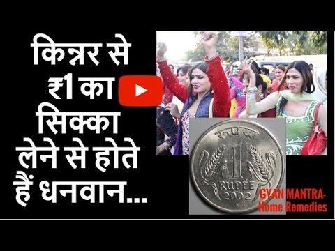 Xxx Mp4 किन्नर से ₹1 का सिक्का लेने से होते हैं धनवान किन्नर से मांग लें ये चीज़ हमेशा रहेंगे धनवान 3gp Sex