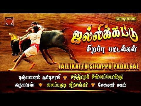 Xxx Mp4 ஜல்லிக்கட்டு சிறப்பு பாடல்கள் Jallikattu Sirappu Padalgal Tamil Folk Songs 3gp Sex
