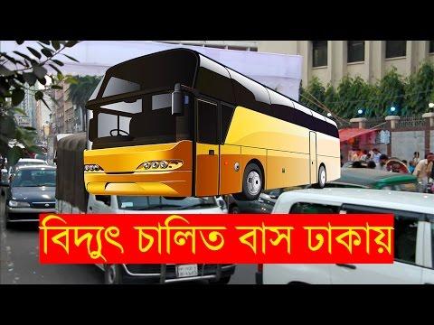 বিদ্যুৎ চালিত বাস ঢাকায় | Bangla New Funny Video | Banoyat Fun o Yat EP 14 | Mojar Tv