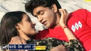 Kar Ke Prem Agar || कर के प्रेम अगर तुम || Nikkama || Uttar Kumar || Haryanvi Movies Songs