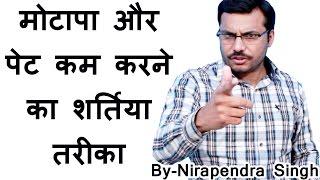 Motapa pet kam karne ke upay  in hindi gharelu nuskhe  yoga  tips  diet kaise tarike
