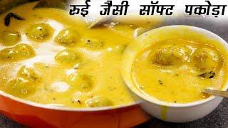 सुपर सॉफ्ट पकोड़ा कढ़ी की टिप्स - special dhaba jaisi pakora kadhi recipe - cookingshooking