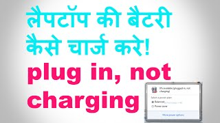"Laptop Battery not charging,laptop battery charge nhi rhi ""plugged in, not charging"" Easy fix"