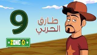 زون زيرو - الحلقة 9 ( Friday 13) | رمضان 2018