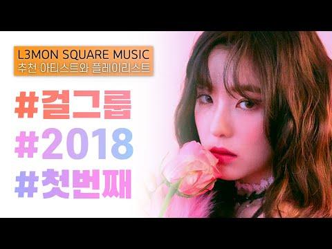 kpop girl group 2018 playlist 20 songs