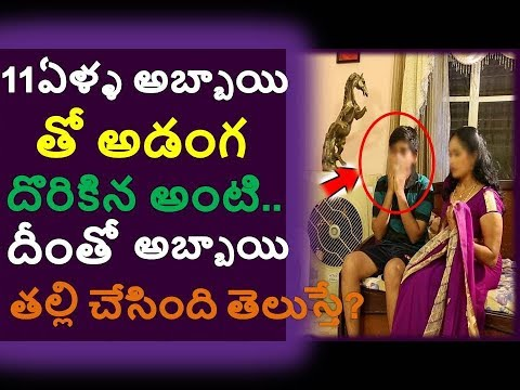Xxx Mp4 11 ఏళ్ళ అబ్బాయి తో అండంగ బుకకైన పకింటి అంటి Interesting News News Telugu Merupu Vartha 3gp Sex