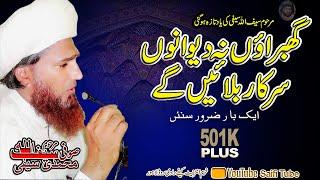Ghabrao Na Dewano-Saifi Naat By Saifullah Muhammadi Saifi
