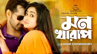 Mon Kharap | Limon Chowdhury | Shajal | Zakia Bari Momo | Official Music Video
