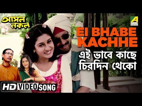 Xxx Mp4 Ei Bhabe Kachhe Asol Nakol Bengali Movie Song Lokesh Ghosh Satabdi Roy 3gp Sex