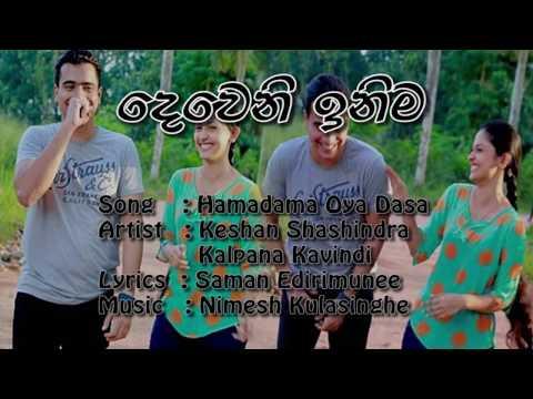 Xxx Mp4 Hamadama Oya Dasa Song Deweni Inima Sinhala Lyrics Video 3gp Sex