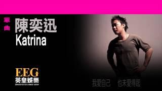 陳奕迅Eason Chan《Katrina》OFFICIAL官方完整版[LYRICS][HD][歌詞版][MV] [高音質]
