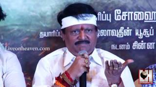 Sivanagam Teaser Launch | Kodi Ramakrishna Speech | LiveOnHeaven TV