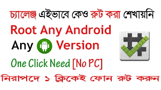 Root Any Android Without PC 2017 (Bangla)